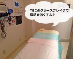 TBCのグリースブレイクマッサージで、脂肪をほぐすよ♪