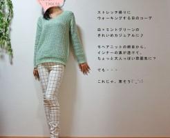 白×ミントグリーンのきれいめカジュアルコーデ