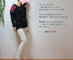 肩に花の透かし編みが華やかなニットのコーディネート