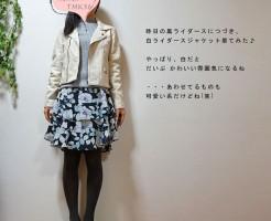 白のライダースジャケット×フリル花柄スカートのキュートコーデ♪