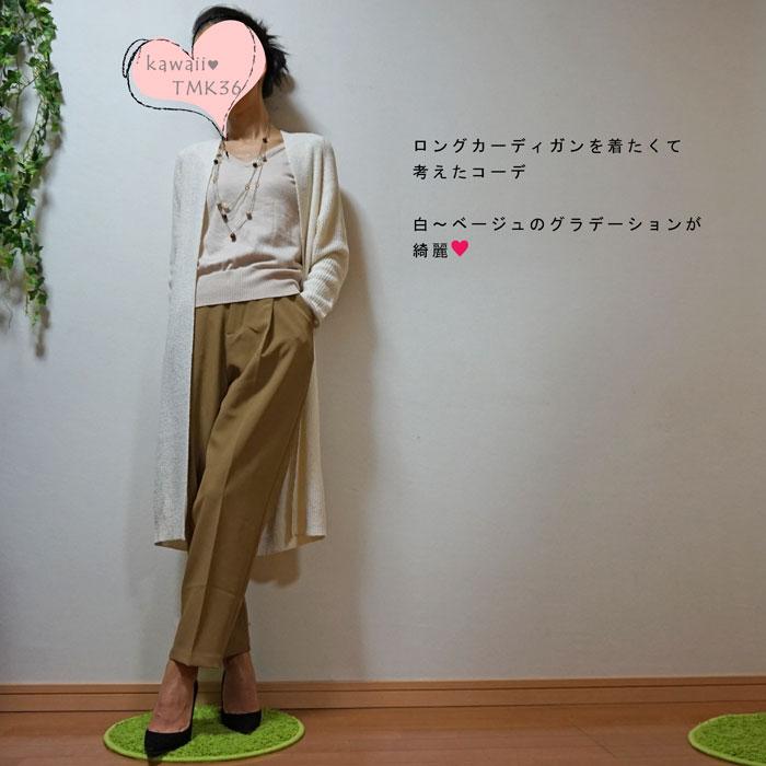 白ロングカーディガン×ベージュパンツの大人コーディネート☆白~ベージュのグラデーションが綺麗