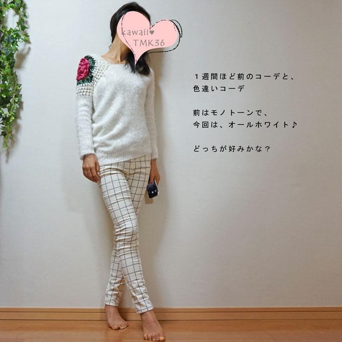肩に花の透かし編みが華やかなニットのコーディネート(白)