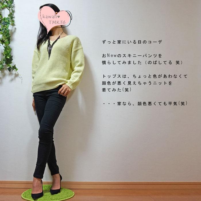 休日おうちコーデ~きれいカラーニット×スキニーパンツ~