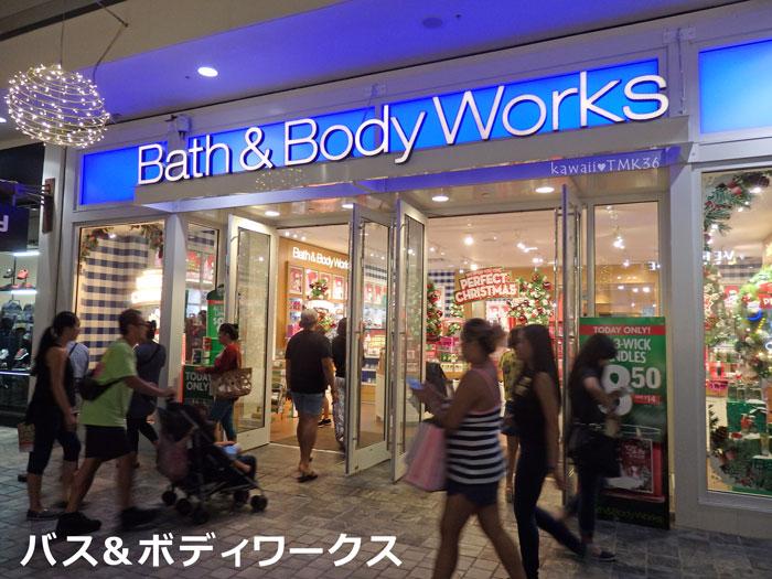 ハワイ アラモアナ・ショッピングセンターのBath & Body Works(バス&ボディワークス)