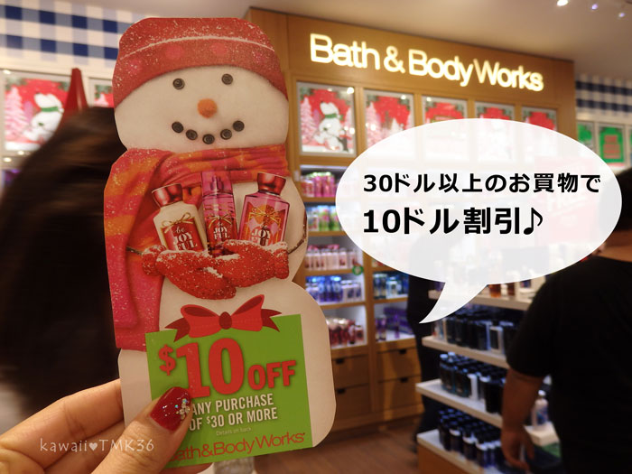 30ドル以上のお買物で10ドル割引@Bath & Body Works(バス&ボディワークス)