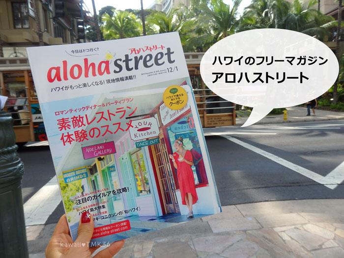 ハワイのフリーマガジン『アロハストリート』