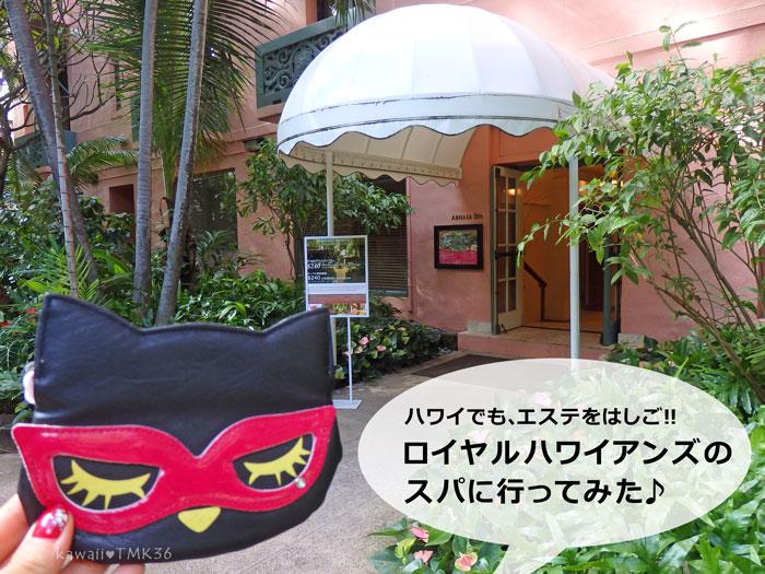 覆面はしこ、ロイヤルハワイアンホテルのスパに行く♪