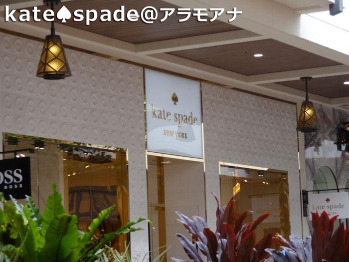 kate♠spade@アラモアナ・ショッピングセンター