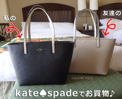 kate♠spade 持ち手がメタリックなきちんとバッグ