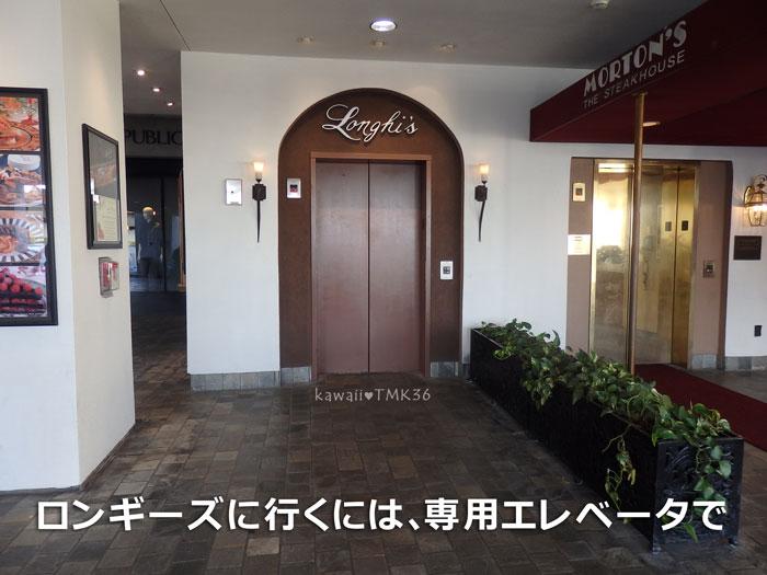 Longhi's(ロンギーズ)に行くには、専用エレベーターで