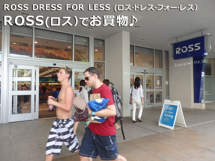 ROSS DRESS FOR LESS(ロス ドレス フォー レス)ワイキキ店