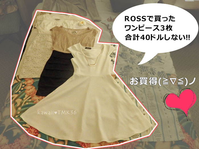 ROSS DRESS FOR LESS(ロス ドレス フォー レス)で買ったワンピース3枚。40ドルしなかった