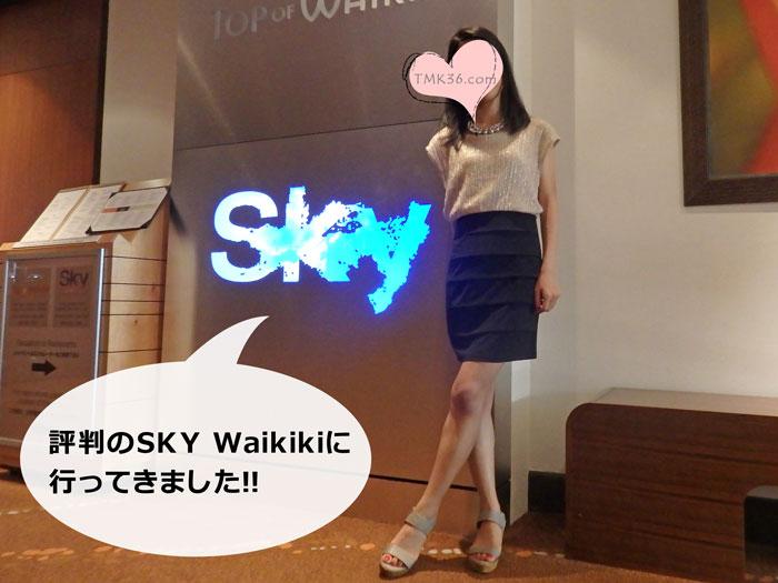 話題のSKY waikiki(スカイワイキキ)に行ってきました!