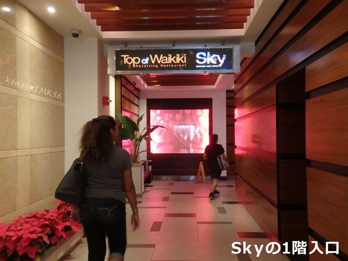 SKY Waikiki(スカイワイキキ)の1階の入口