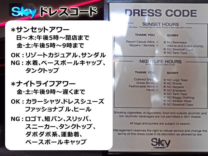 SKY Waikiki(スカイワイキキ)のドレスコード