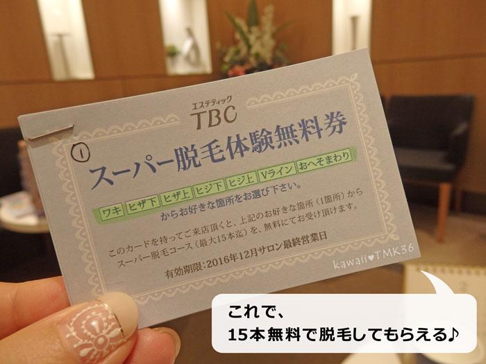 TBCのスーパー脱毛15本無料体験チケット