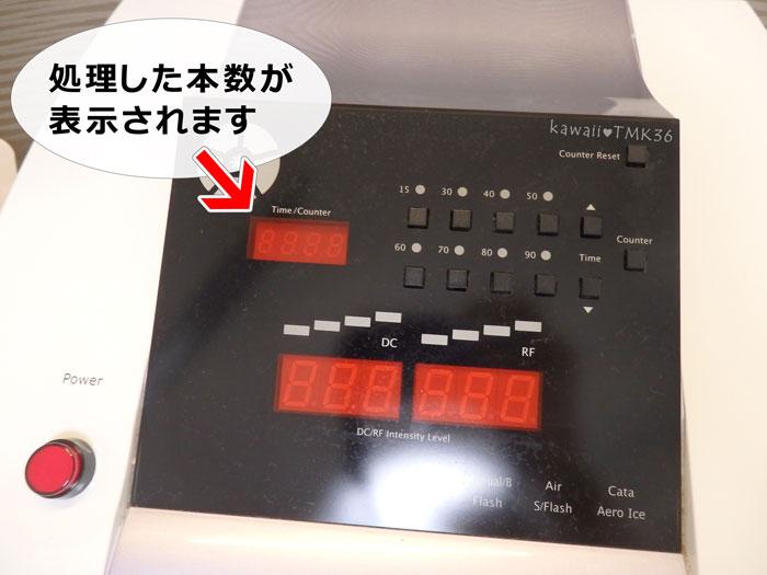 TBCスーパー脱毛の機械は、カウンター付!脱毛した本数が表示されるよ