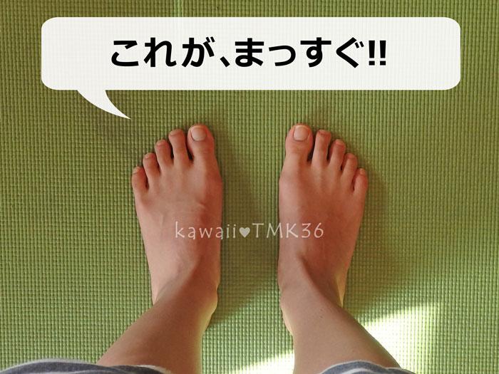 両足をまっすぐ平行にする