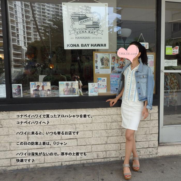 ハワイの服装(3)アロハシャツ×白デニムスカート×Gジャン