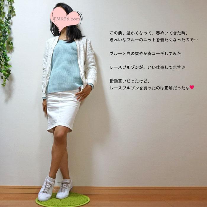 水色×白の爽やか春コーデ♪レースブルゾンがポイント!