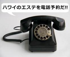 ハワイのエステを電話予約!
