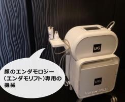 エンダモリフト(顔のエンダモロジー)の機械