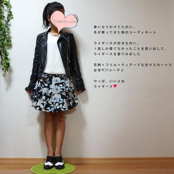 ライダースジャケット×花柄ティアードスカートで、甘辛MIXコーディネート