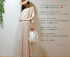 ベージュピンクのワントーンコーデ☆ユニクロのシフォンプリーツスカート(ベージュ)がいい感じ♪
