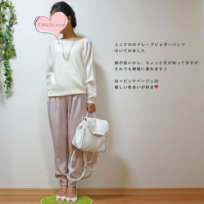 ドレープジョガーパンツ(ユニクロ)×白ニットで、白×ベージュピンクの優しい色合いコーデ
