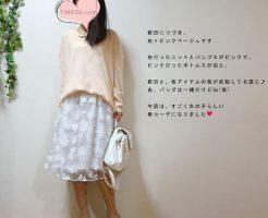 白×ピーチピンクの女の子らしい春コーデ♪