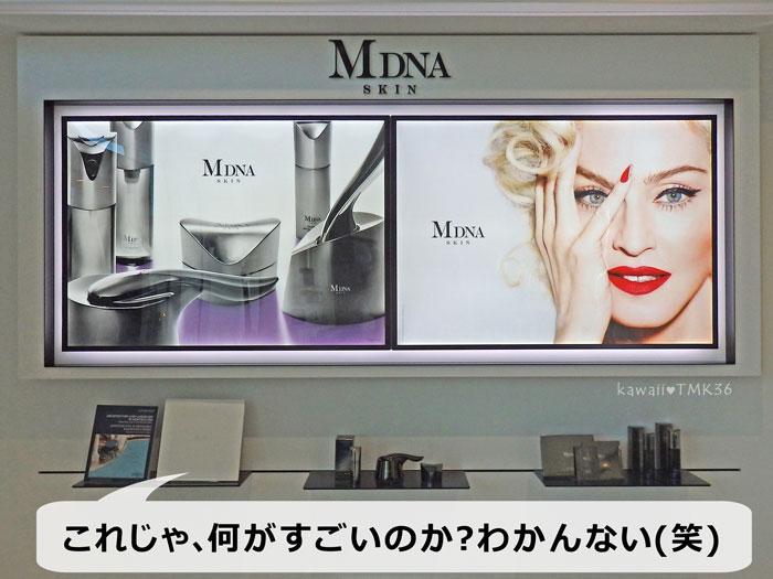 マドンナの化粧品 MDNA SKINの広告では、何が凄いのか?わからない