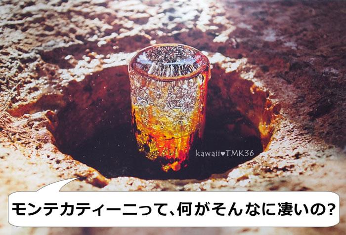 モンテカティーニ・テルメの水は、何がそんなにスゴイの?