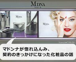 マドンナが惚れ込み、契約のきっかけになった化粧品の話