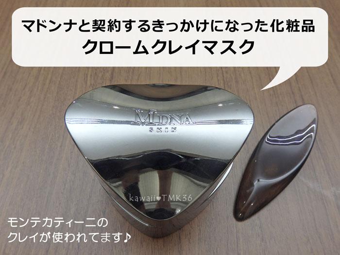 マドンナと契約するきっかけになった化粧品 MDNA SKIN クロームクレイマスク