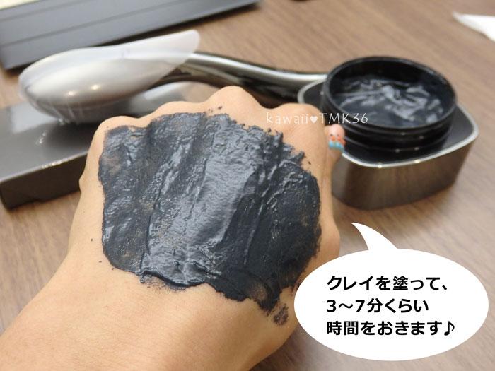MDNA SKIN クロームクレイマスクの使い方(1)塗って3~7分時間をおく