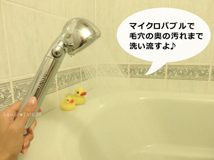 マイクロバブルで、毛穴の奥の汚れも洗い流せるシャワーヘッド