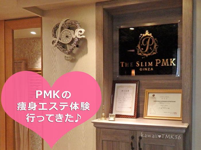 PMKの痩身エステ体験に行ってきました♪