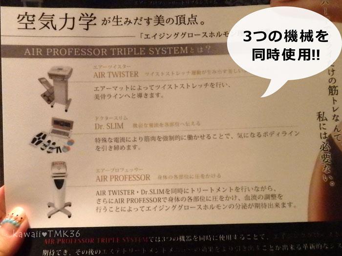 ライエクサ290(APTS)は、骨盤矯正、加圧、全身EMSの3つの機械を同時使用!
