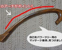 真似っこパワーツリーに使う木の棒