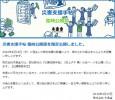 荻上チキの『災害支援手帖』全ページ公開中!