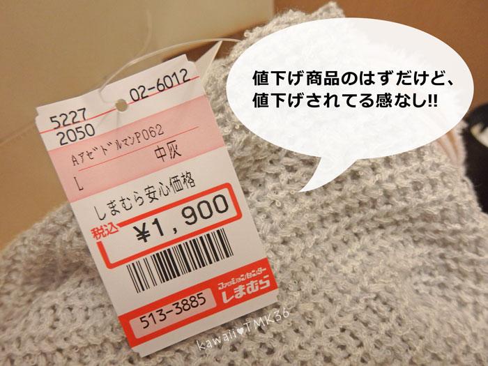 しまむらの値下げ商品。値下げされてる形跡なし!