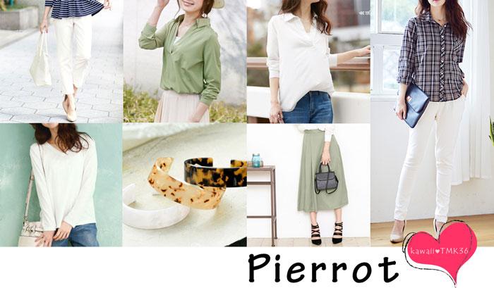 Pierrot(ピエロ)で、大人カジュアル服GET♪
