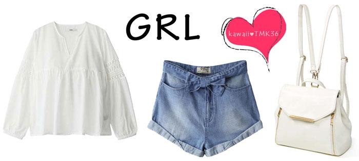 GRL(グレイル)で、プチプラ服お買物♪
