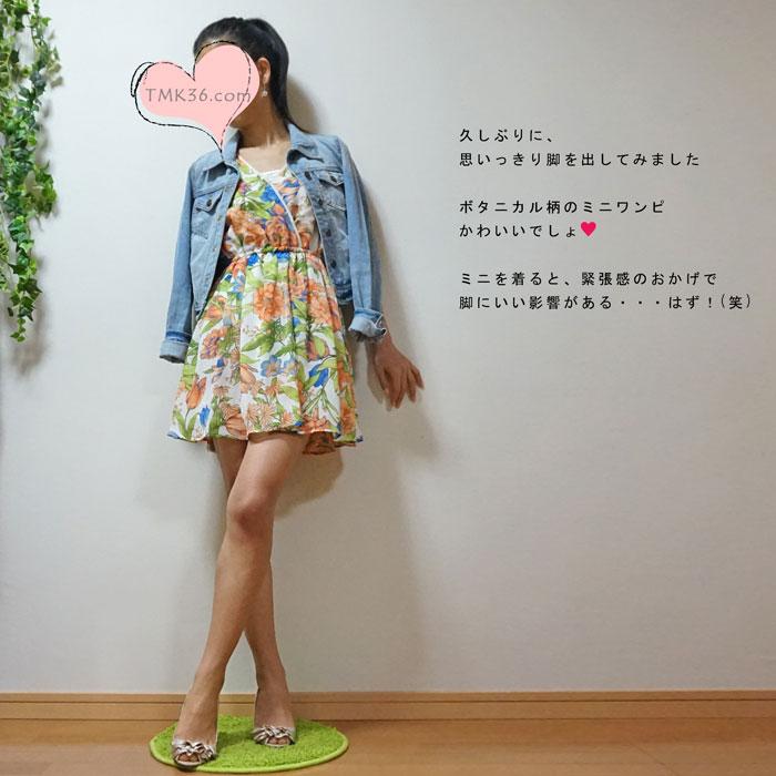 ボタニカル柄ワンピース(ミニワンピ)×Gジャンの初夏コーデ