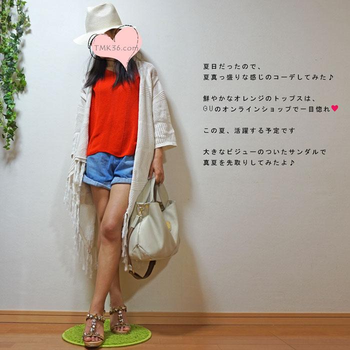 真夏を先取りコーデ☆デニムショートパンツ×フリンジカーディガン×鮮やかなオレンジトップス