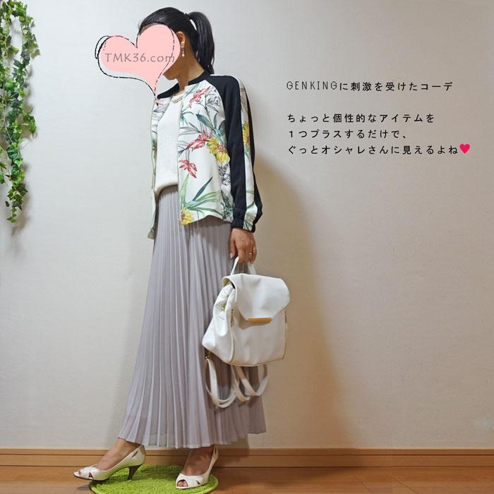 ZARAプリント地ボンバージャケット×ユニクロ シフォンプリーツスカートで、ちょっと個性派コーデ