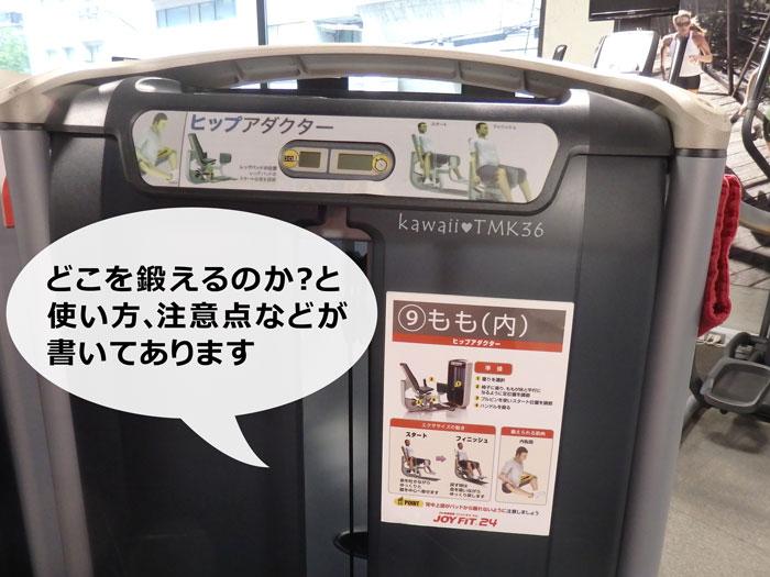 JOYFIT24のトレーニングマシン~使い方の説明がある~