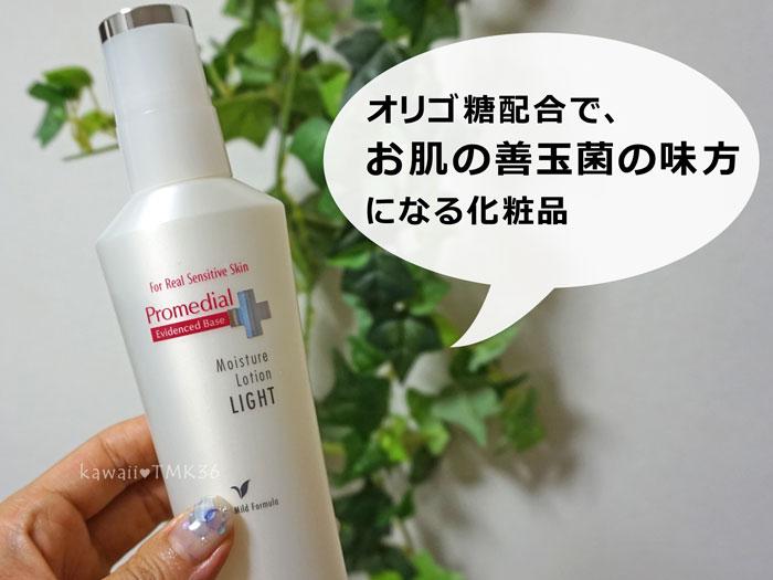 オリゴ糖配合で、お肌の善玉菌の味方になる化粧品