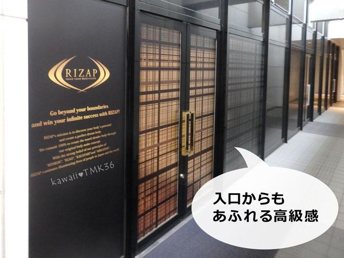 RIZAP(ライザップ)六本木店の入口