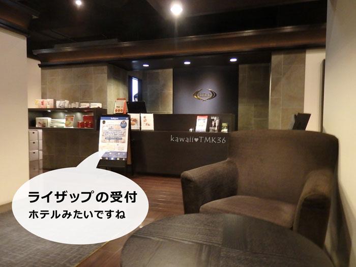 RIZAP(ライザップ)六本木店の店内(受付、フロント)